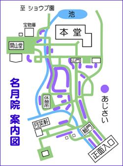 名月院 案内図