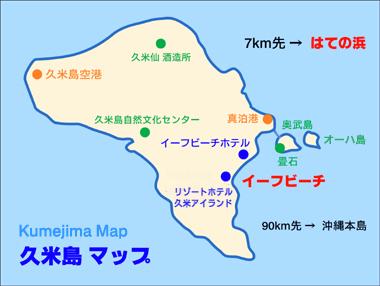 久米島 地図
